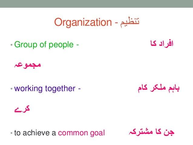 وابستگان تحریک کی فکری اور تربیتی ضروریات Slide 2