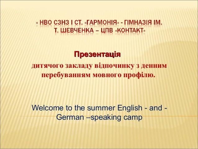 ПрезентаціяПрезентація дитячого закладу відпочинку з денним перебуванням мовного профілю. Welcome to the summer English - ...