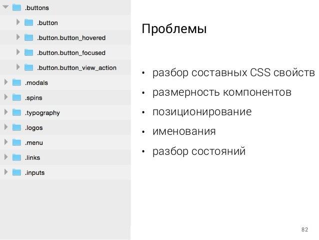 Компонентный веб. Проникновение в дизайн.