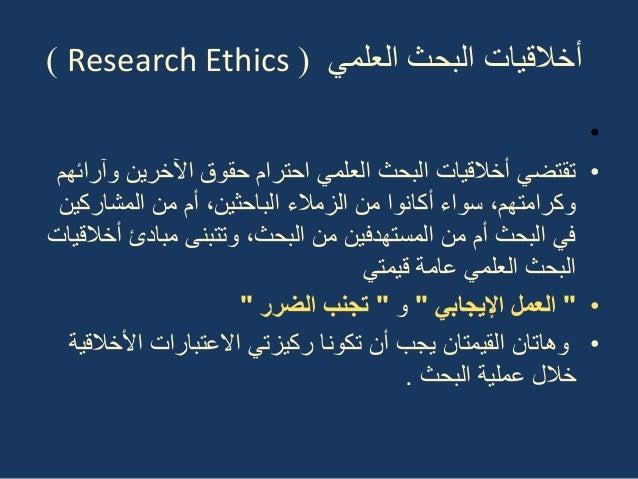 انعهمي انبحج أخالليبث(Research Ethics) • •وآرابهم اآلخرٌن حقوق احترام ًالعلم البحث أخالقٌات ًتقتض ا...