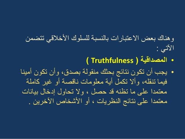 تتضمن ًاألخالق للسلوك بالنسبة االعتبارات بعض وهناك ًاآلت: •المصداقٌة(Truthfulness) •أمٌنا تكون وأن...