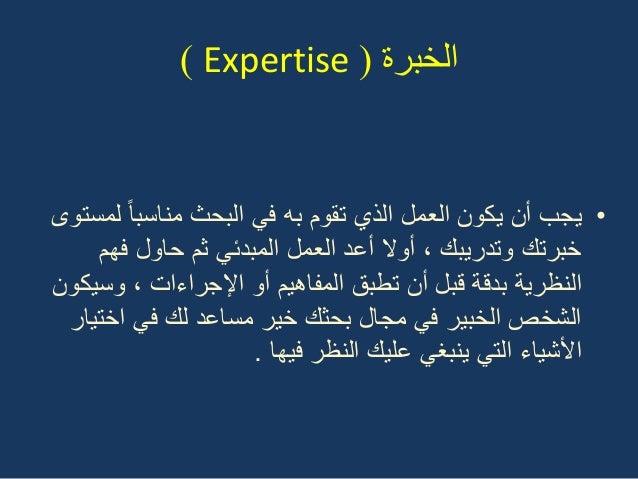 انخبشة(Expertise) •لمستوى ًامناسب البحث ًف به تقوم الذي العمل ٌكون أن ٌجب فهم حاول ثم ًال...