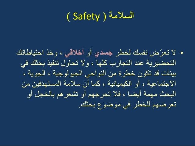 انسالمت(Safety) •لخطر نفسك ضّتعر الجسديأوًأخالقاحتٌاطاتك وخذ ، ًف بحثك تنفٌذ تحاول وال ، ...