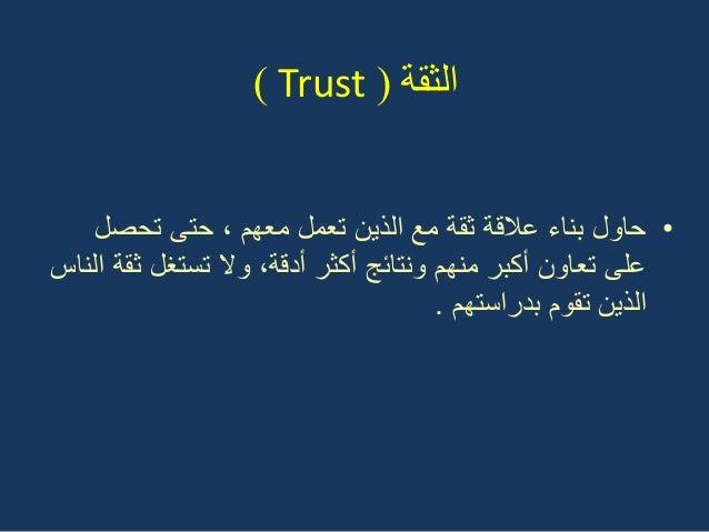 انثمت(Trust) •تحصل حتى ، معهم تعمل الذٌن مع ثقة عالقة بناء حاول الناس ثقة تستغل وال ،أدقة ...