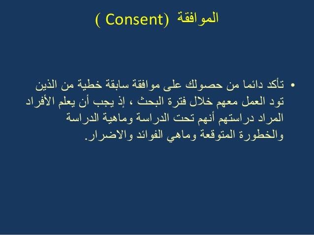 انمىافمت(Consent) •موافقة على حصولك من دابما تأكدخطٌة سابقةالذٌن من األفراد ٌعلم أن ٌجب إذ...