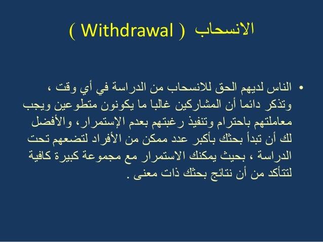 االوسحبة(Withdrawal) •، وقت أي ًف الدراسة من لالنسحاب الحق لدٌهم الناس وٌجب متطوعٌن ٌكونون ما ...