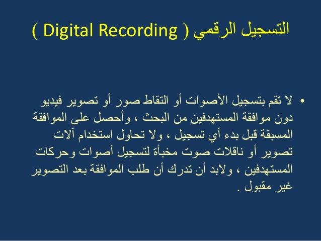 انشلمي انتسجيم(Digital Recording) •فٌدٌو تصوٌر أو صور التقاط أو األصوات بتسجٌل تقم ال الموافقة ...