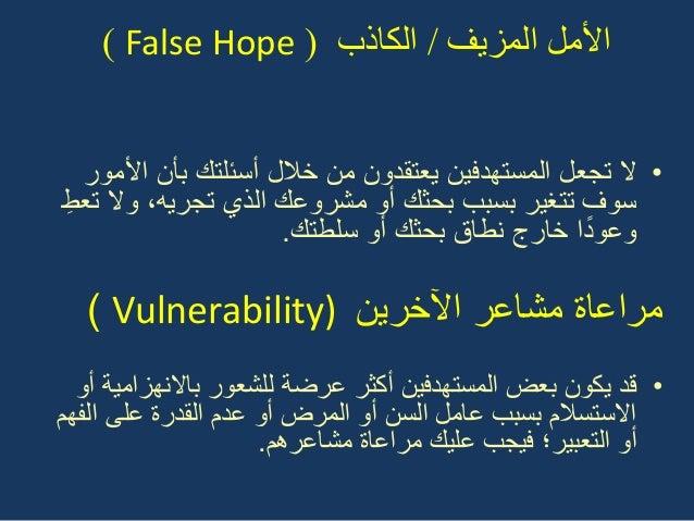 انمزيف األمم/انكبرة(False Hope) •األمور بأن أسبلتك خالل من ٌعتقدون المستهدفٌن تجعل ال ِتعط وال...