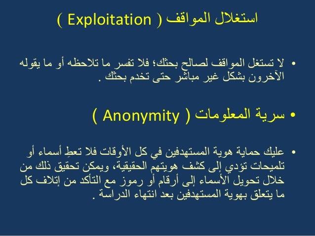 انمىالف استغالل(Exploitation) •الٌقوله ما أو تالحظه ما تفسر فال بحثك؛ لصالح المواقف تستغل بحث...