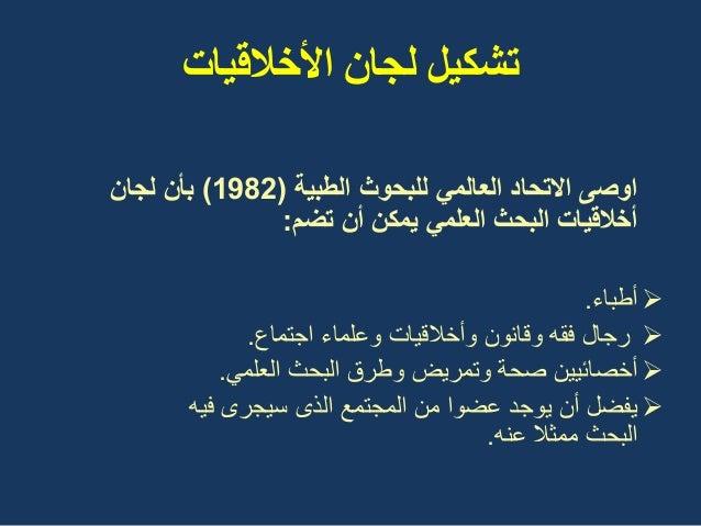 األخالقٍبث نجبن تشكٍم اوصىالعالم االتحادًالطبٌة للبحوث(1982)بأنلجان ًالعلم البحث أخالقٌاتتضم ...