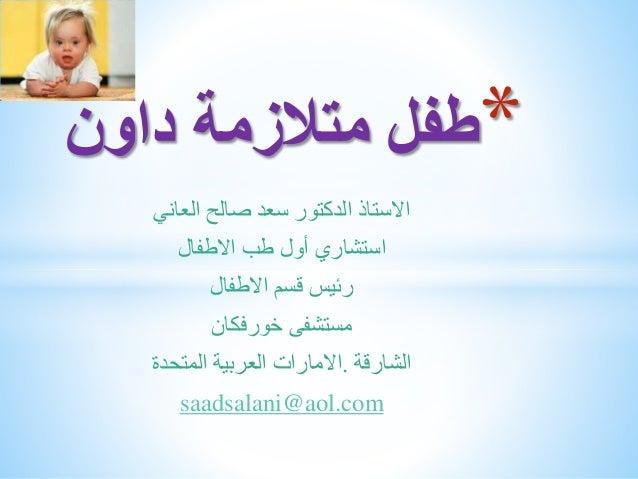 العاني صالح سعد الدكتور االستاذ االطفال طب أول استشاري االطفال قسم رئيس خورفكان مستشفى الشارق...