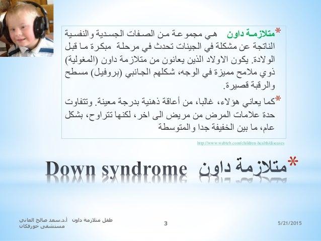 طفل متلازمة داون Slide 3