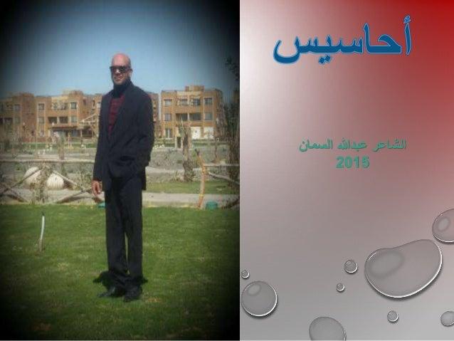 السمان عبدهللا الشاعر 2015