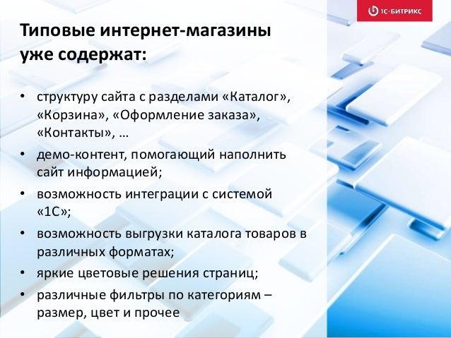 ГОТОВЫЙ САЙТ 1С БИТРИКС 2019