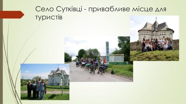 Робота сільської бібліотеки на допомогу розвитку регіонального туризму Slide 2