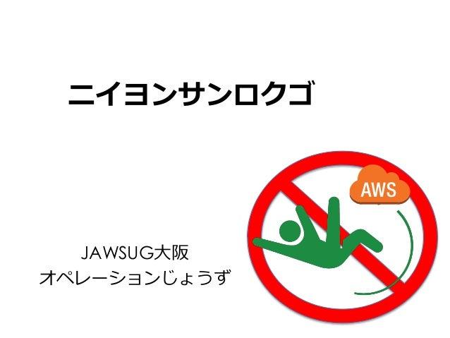ニイヨンサンロクゴ JAWSUG大阪 オペレーションじょうず