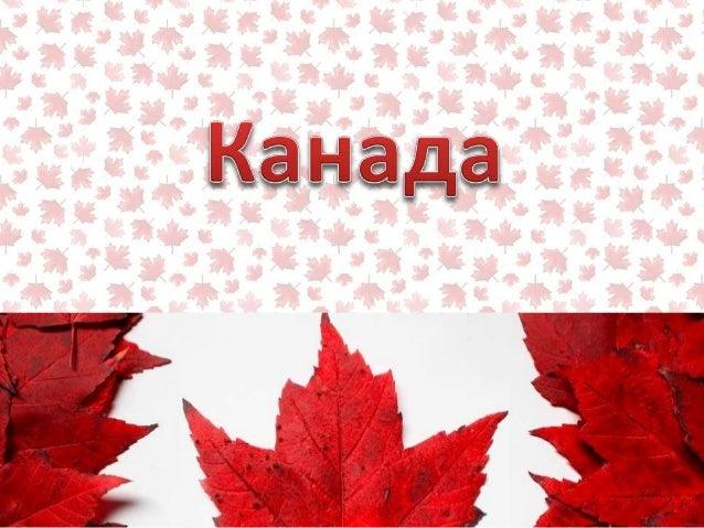 Канада - найбільша країна в Північній Америці і друга за площею в світі. Відома у всьому світі своїм величезним, незаймани...