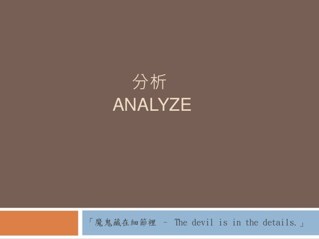 分析 ANALYZE 「魔鬼藏在細節裡 – The devil is in the details.」