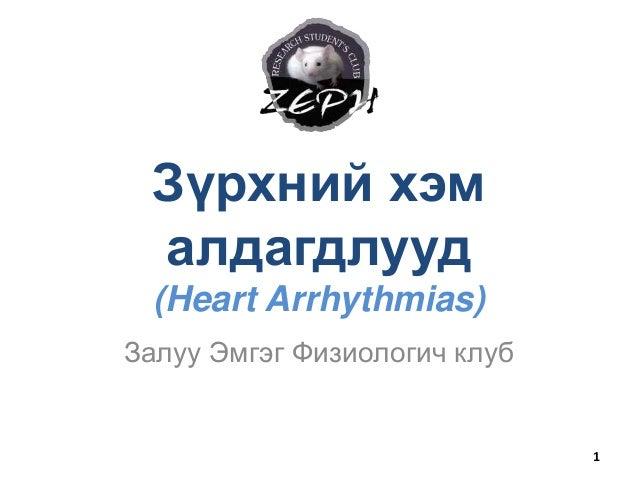Зүрхний хэм алдагдлууд (Heart Arrhythmias) Залуу Эмгэг Физиологич клуб 1