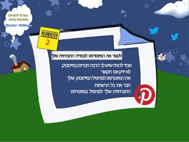 Example of pinterest uploads Slide 3