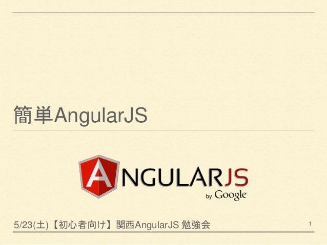簡単AngularJS 5/23(土)【初心者向け】関西AngularJS 勉強会 1