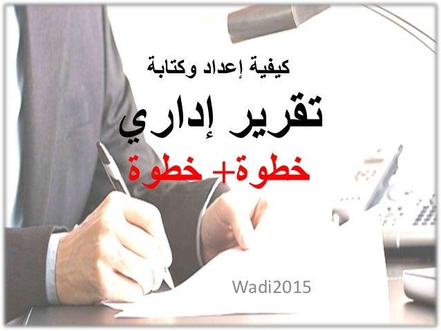 كيفيةوكتابة إعداد إداري تقرير خطوة+خطوة Wadi2015