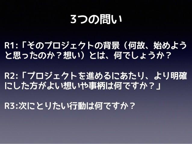 場作り・ファシリテーターセミナー のコピー