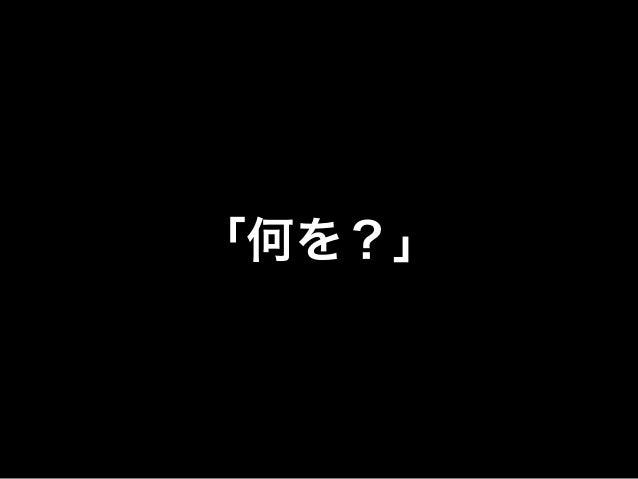 第1回場作り・ファシリテーター セミナー AM10:00~ 2nd day