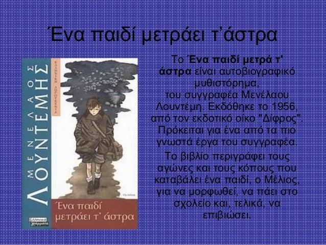 Ένα παιδί μετράει τ'άστρα Το Ένα παιδί μετρά τ' άστρα είναι αυτοβιογραφικό μυθιστόρημα, του συγγραφέα Μενέλαου Λουντέμη. Ε...