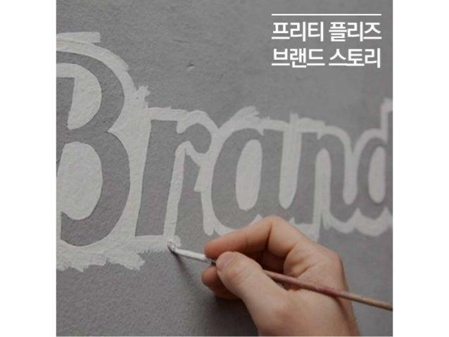 브랜드 스토리