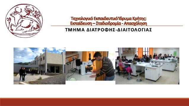 ΤΜΗΜΑ ΔΙΑΤΡΟΦΗΣ-ΔΙΑΙΤΟΛΟΓΙΑΣ