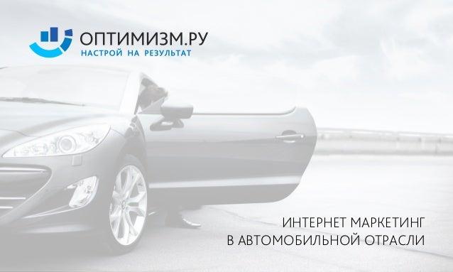 ИНТЕРНЕТ МАРКЕТИНГ В АВТОМОБИЛЬНОЙ ОТРАСЛИ