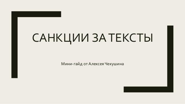 САНКЦИИ ЗАТЕКСТЫ Мини-гайд от АлексеяЧекушина
