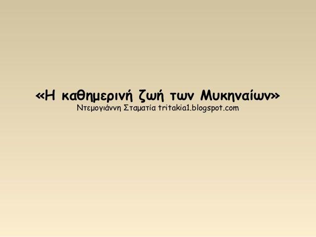 «Η καθημερινή ζωή των Μυκηναίων» Nτεμογιάννη Σταματία tritakia1.blogspot.com