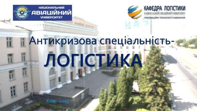 Антикризова спеціальність- Київ - 2015 ЛОГІСТИКА