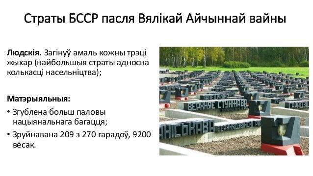 БССР у першае пасляваеннае дзесяцігоддзе Slide 2