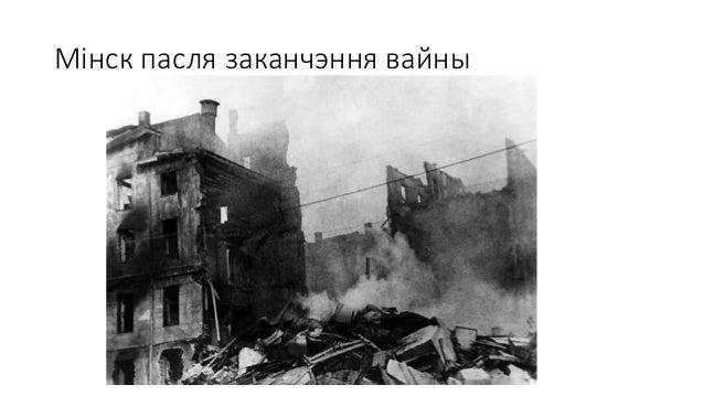 БССР у першае пасляваеннае дзесяцігоддзе Slide 3