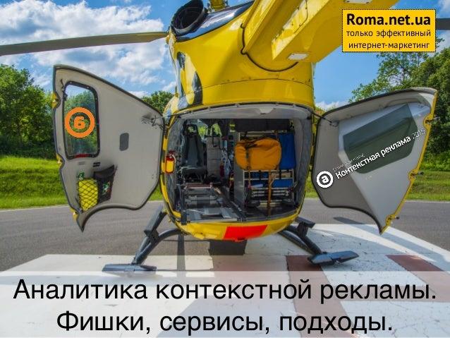 1 Roma.net.ua только эффективный интернет-маркетинг Аналитика контекстной рекламы. Фишки, сервисы, подходы.