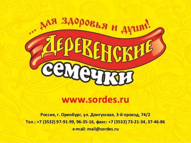 www.sordes.ru Россия, г. Оренбург, ул. Донгузская, 3-й проезд, 74/2 Тел.: +7 (3532) 97-91-99, 96-35-16, факс: +7 (3532) 73...