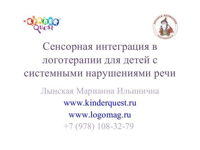Сенсорная интеграция в логотерапии для детей с системными нарушениями речи Лынская Марианна Ильинична www.kinderquest.ru w...