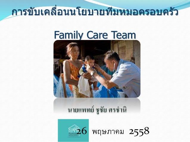 26 พฤษภาคม 2558 การขับเคลื่อนนโยบายทีมหมอครอบครัว Family Care Team