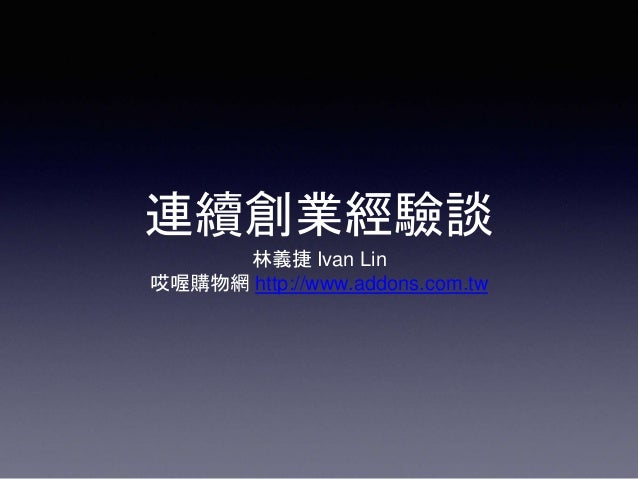 連續創業經驗談 林義捷 Ivan Lin 哎喔購物網 http://www.addons.com.tw