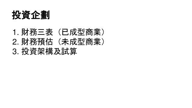 投資企劃 1. 財務三表(已成型商業) 2. 財務預估(未成型商業) 3. 投資架構及試算
