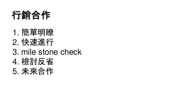 行銷合作 1. 簡單明瞭 2. 快速進行 3. mile stone check 4. 檢討反省 5. 未來合作