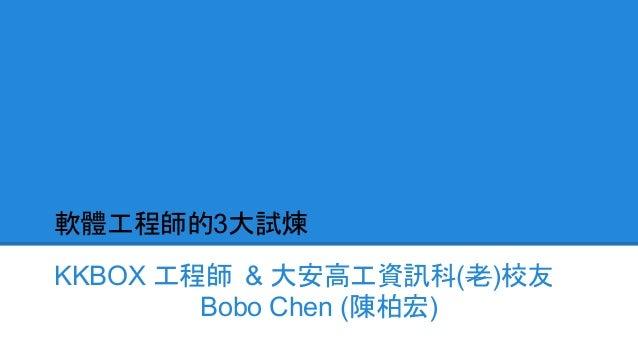 軟體工程師的3大試煉 KKBOX 工程師 & 大安高工資訊科(老)校友 Bobo Chen (陳柏宏)