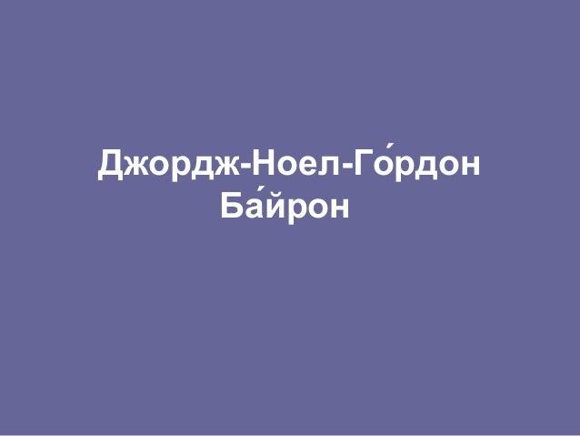 Джордж-Ноел-Го́рдон Ба́йрон