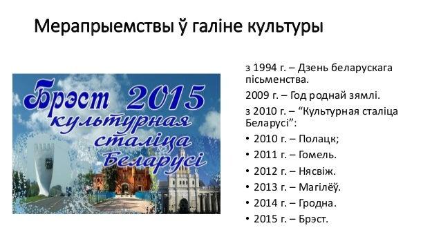 13. Развіццё адукацыі, навукі і культуры ў РБ Slide 3