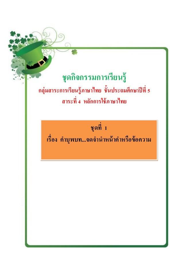 ชุดฝึกการอ่านการเขียนภาษาไทย อ่านคล่อง เขียนคล่อง. Facebook · Twitter ·  Google+ · Line. สพป.