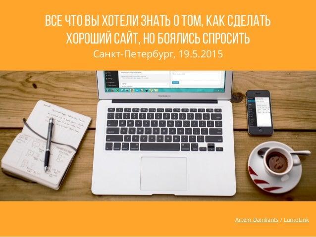 Artem Daniliants / LumoLink Все что Вы хотели знать о том, как сделать хороший сайт, но боялись спросить Санкт-Петербург, ...