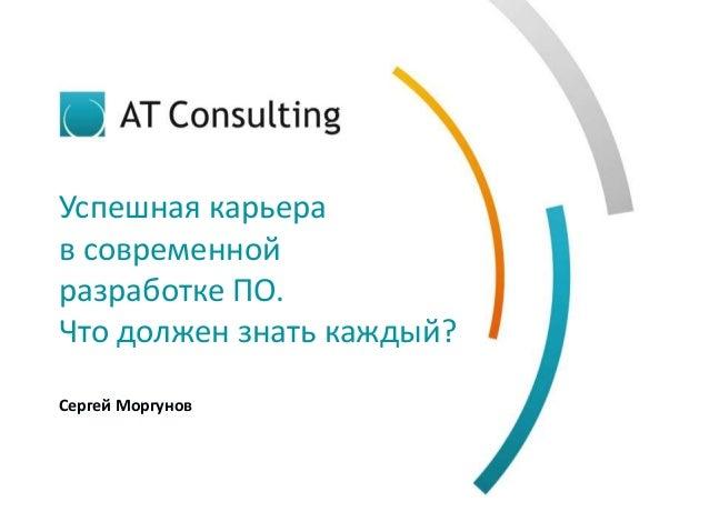 Сергей Моргунов Успешная карьера в современной разработке ПО. Что должен знать каждый?
